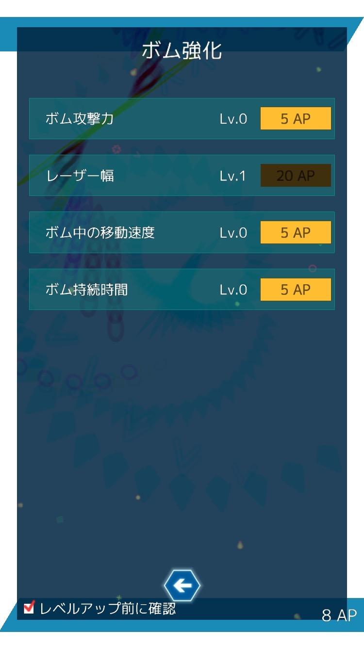 弾幕月曜日 androidアプリスクリーンショット2