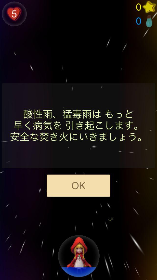 androidアプリ レイニースペル攻略スクリーンショット1