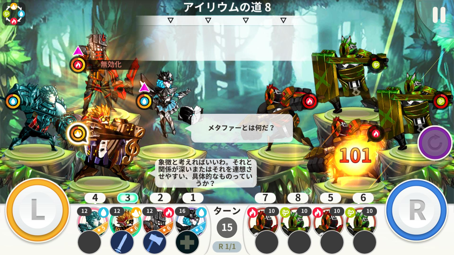 androidアプリ iRIUM(アイリウム)攻略スクリーンショット3
