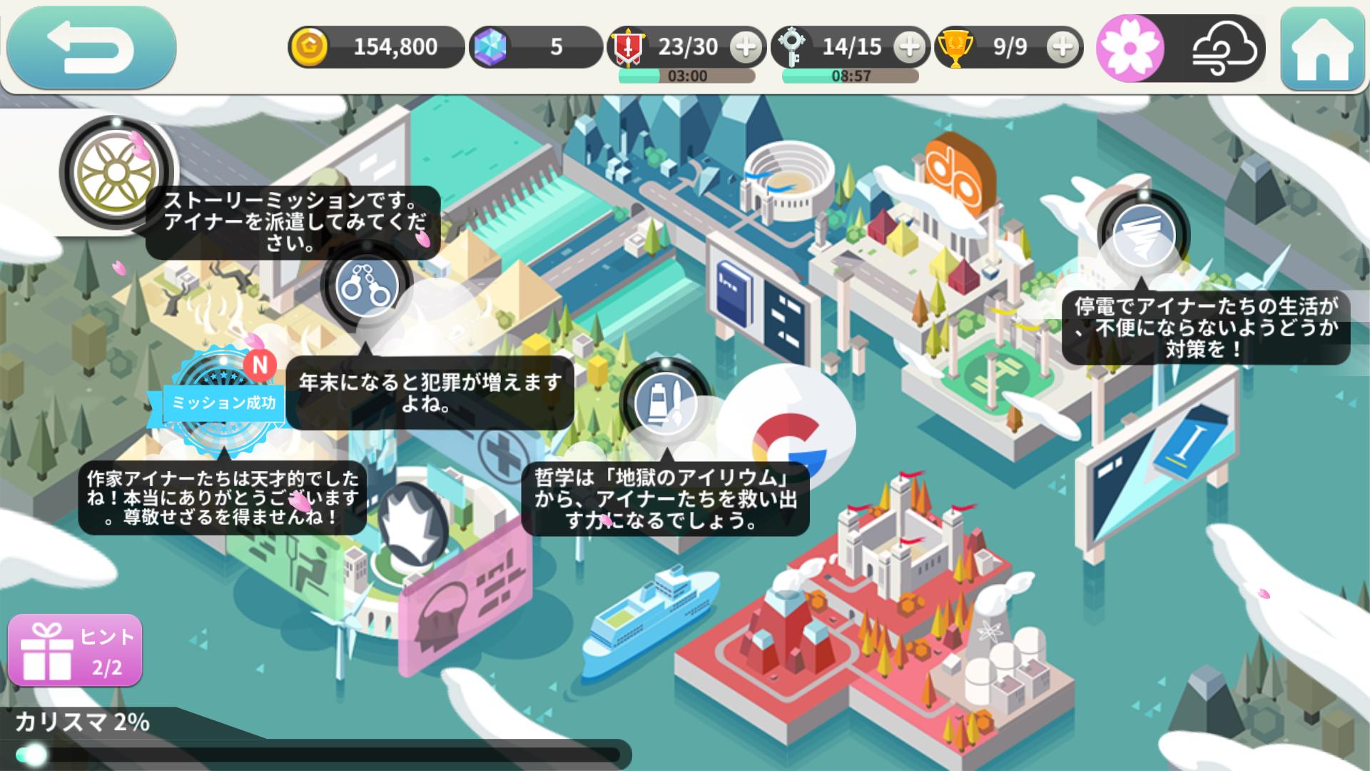 androidアプリ iRIUM(アイリウム)攻略スクリーンショット7
