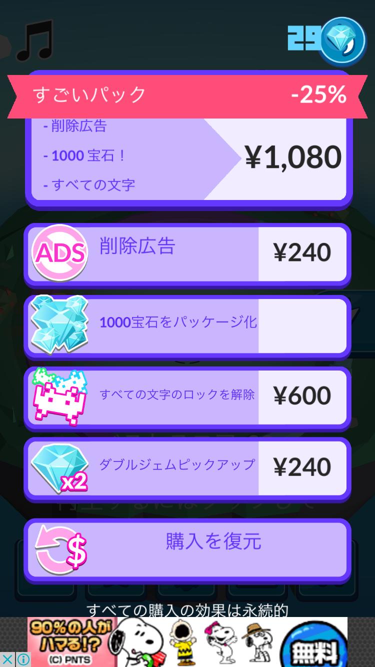 androidアプリ Crystal Rush!攻略スクリーンショット2