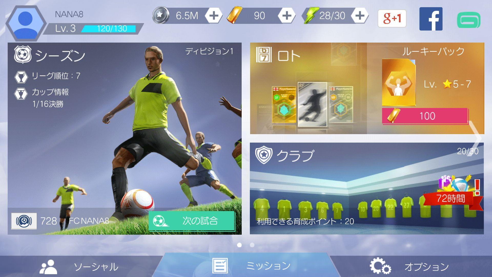 androidアプリ リアルサッカー攻略スクリーンショット1