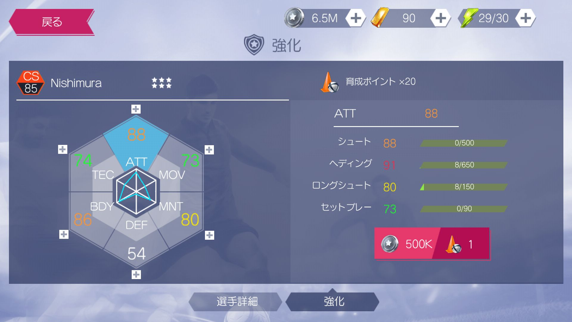 androidアプリ リアルサッカー攻略スクリーンショット4
