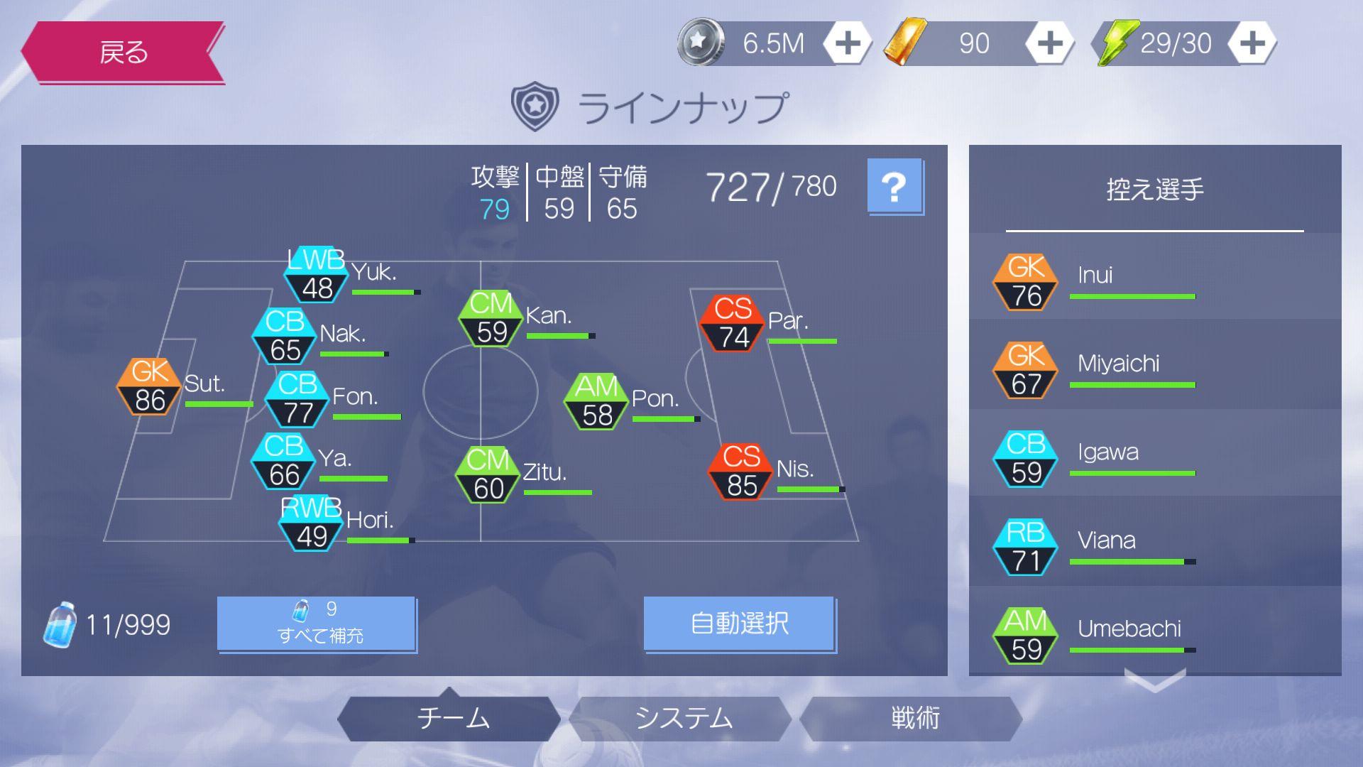リアルサッカー androidアプリスクリーンショット2