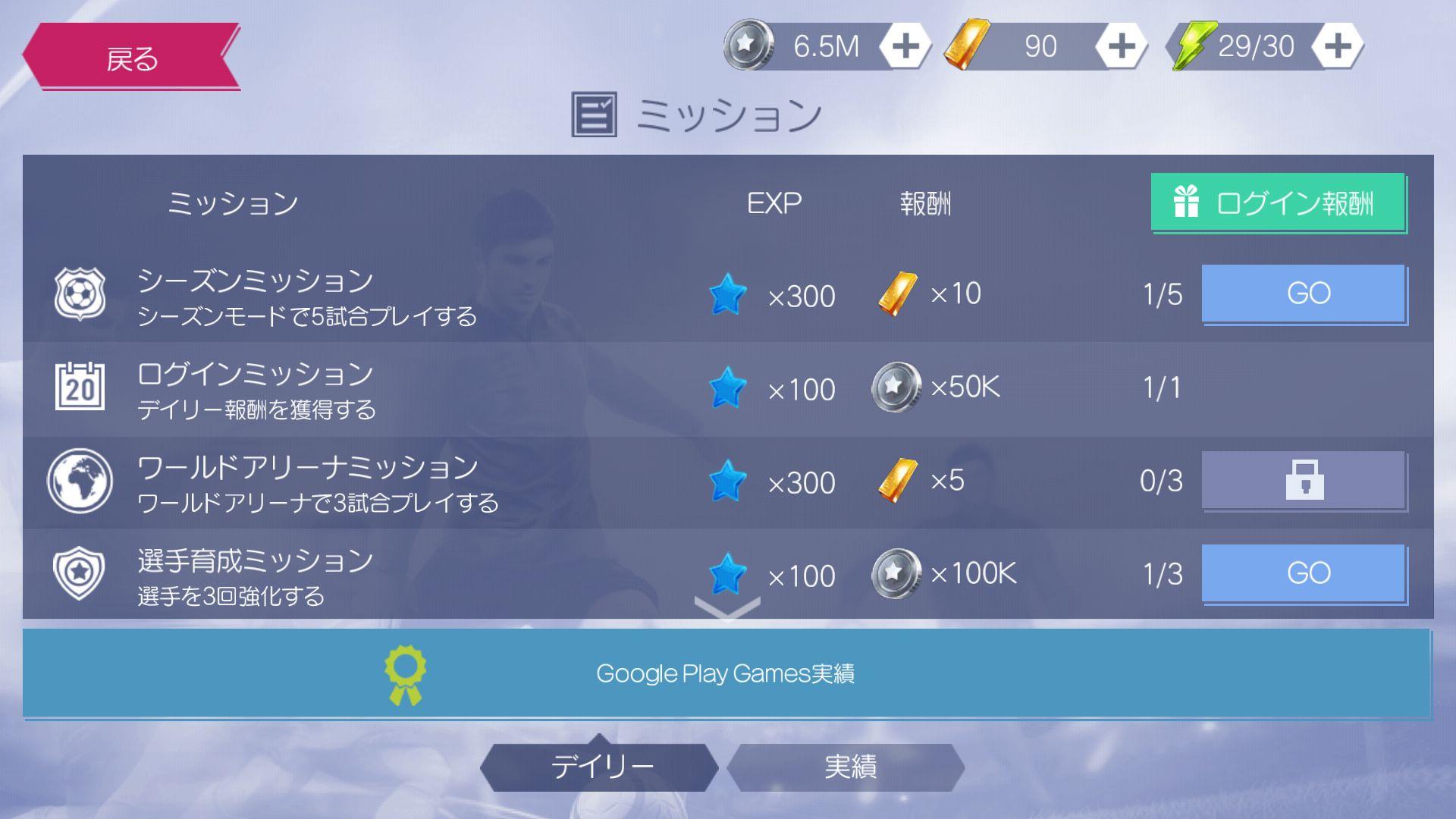 リアルサッカー androidアプリスクリーンショット3