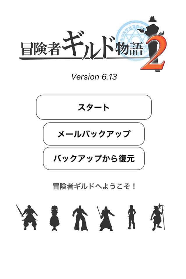 androidアプリ 冒険者ギルド物語2(冒ギル2)攻略スクリーンショット1