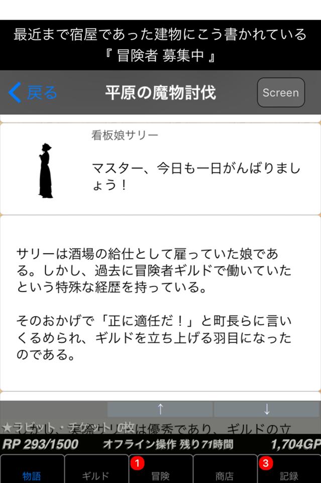 androidアプリ 冒険者ギルド物語2(冒ギル2)攻略スクリーンショット2