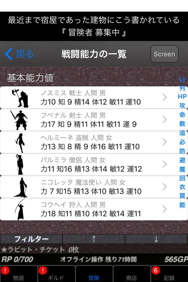 androidアプリ 冒険者ギルド物語2(冒ギル2)攻略スクリーンショット3