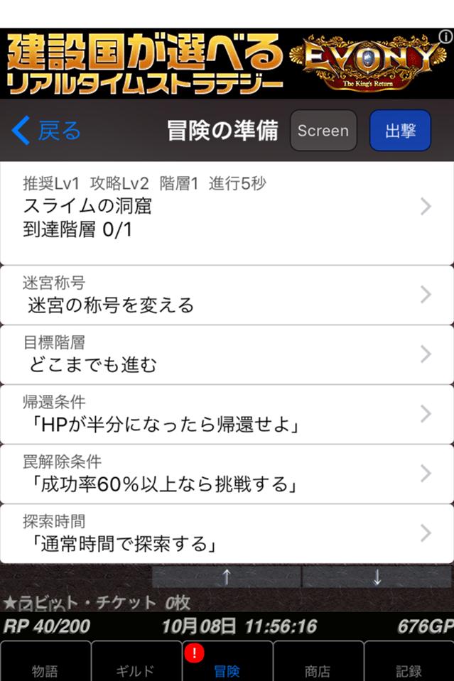 androidアプリ 冒険者ギルド物語2(冒ギル2)攻略スクリーンショット4