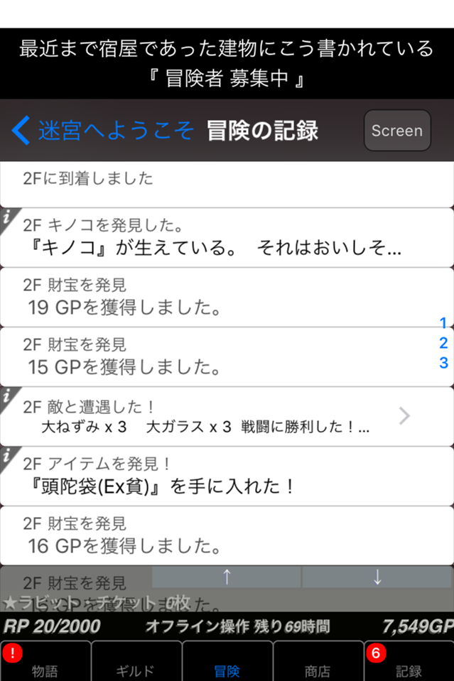 androidアプリ 冒険者ギルド物語2(冒ギル2)攻略スクリーンショット5