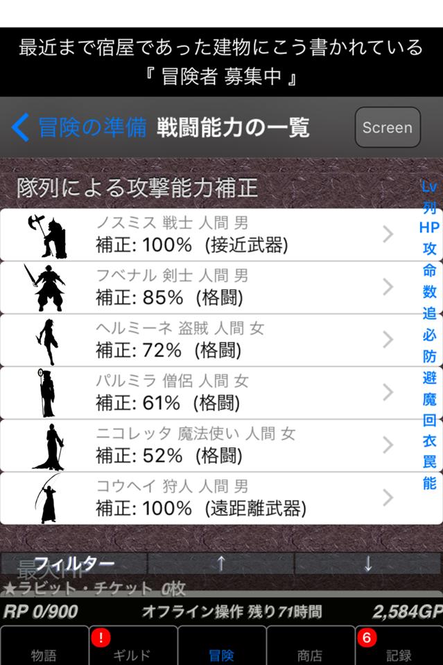 androidアプリ 冒険者ギルド物語2(冒ギル2)攻略スクリーンショット6