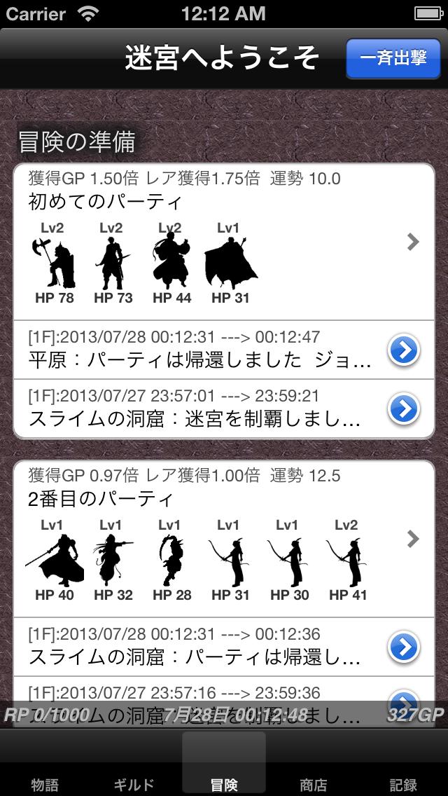 androidアプリ 冒険者ギルド物語2(冒ギル2)攻略スクリーンショット7