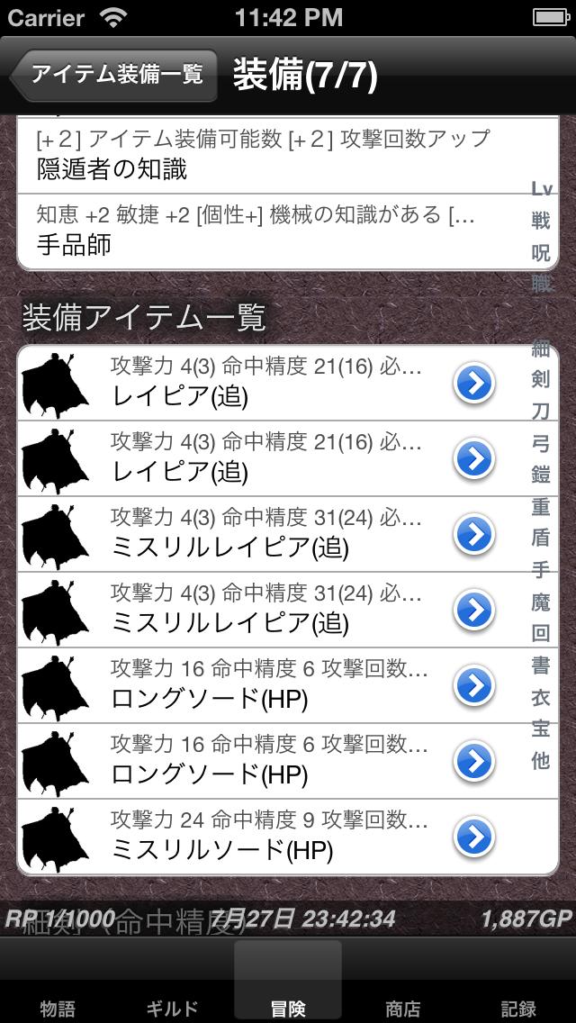 androidアプリ 冒険者ギルド物語2(冒ギル2)攻略スクリーンショット8
