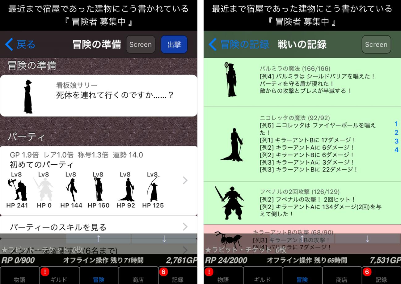 冒険者ギルド物語2(冒ギル2) androidアプリスクリーンショット1