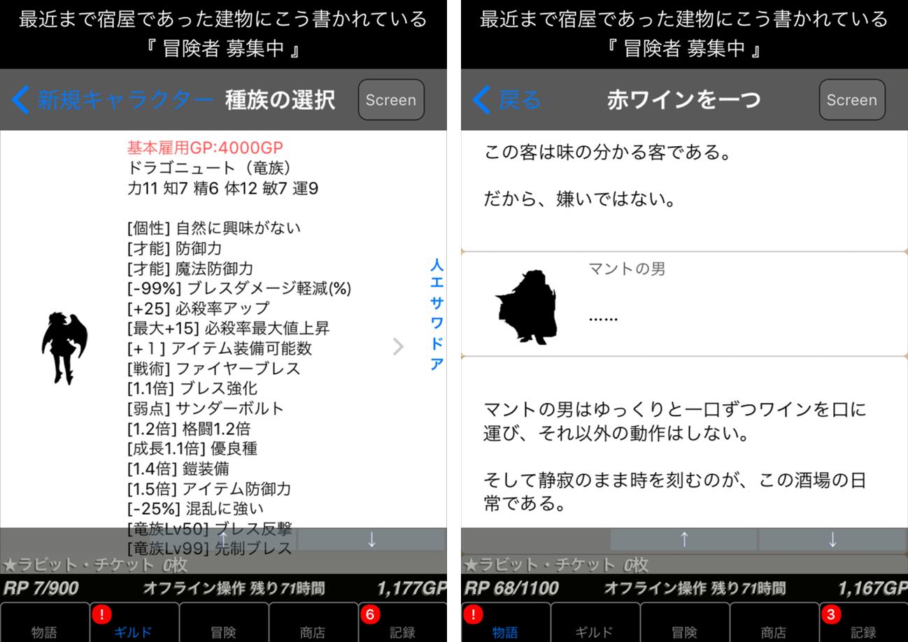 冒険者ギルド物語2(冒ギル2) androidアプリスクリーンショット2