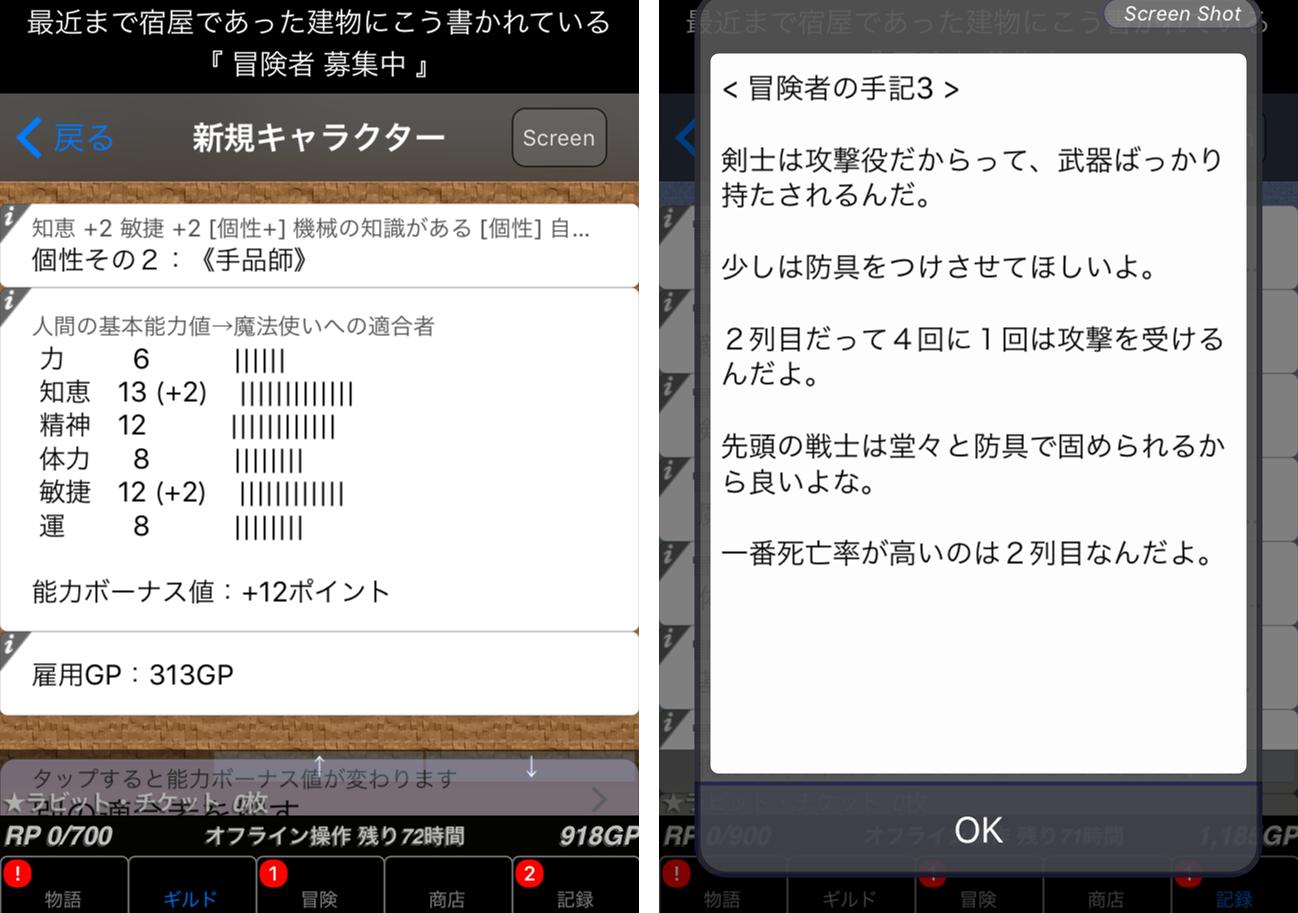 冒険者ギルド物語2(冒ギル2) androidアプリスクリーンショット3