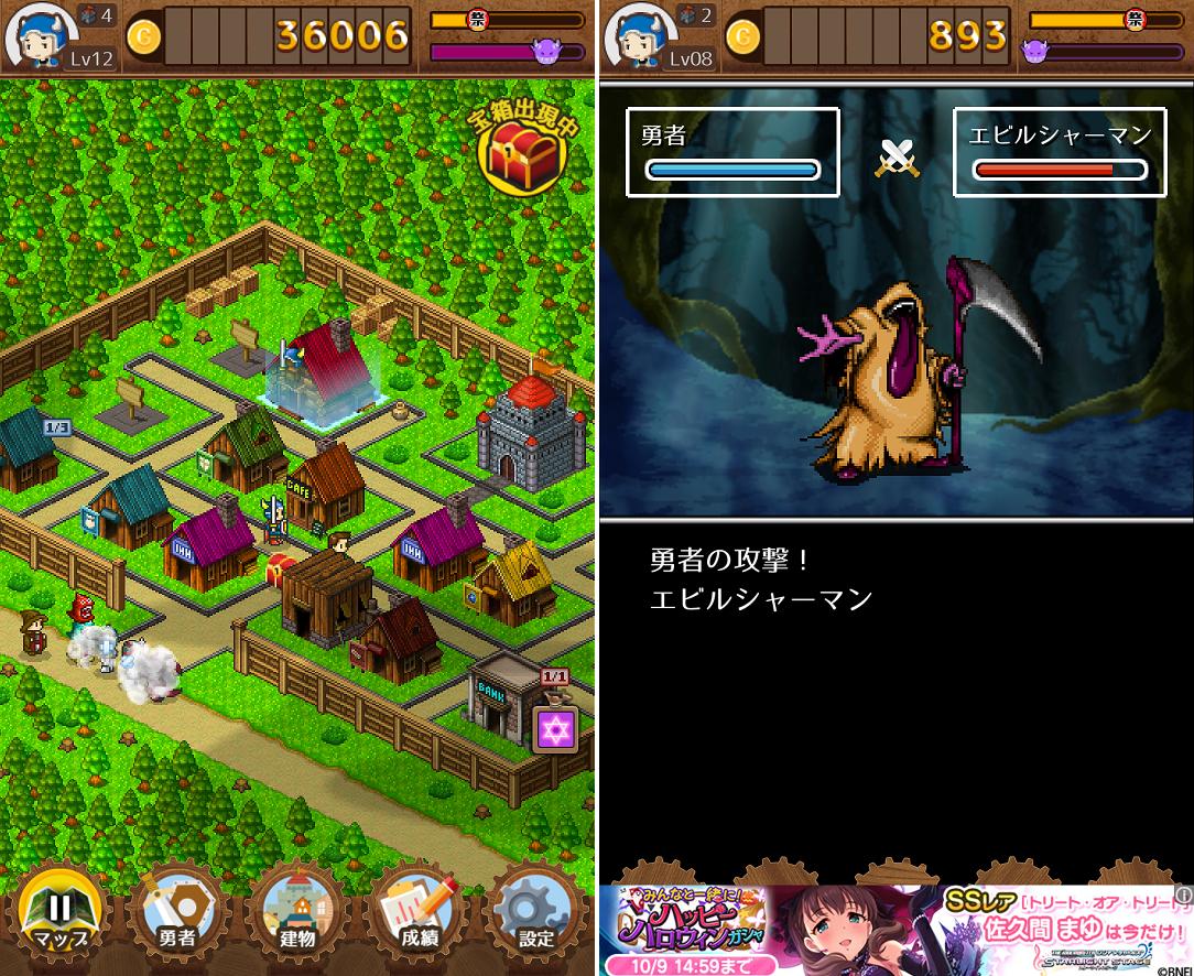 ここは勇者村 androidアプリスクリーンショット1