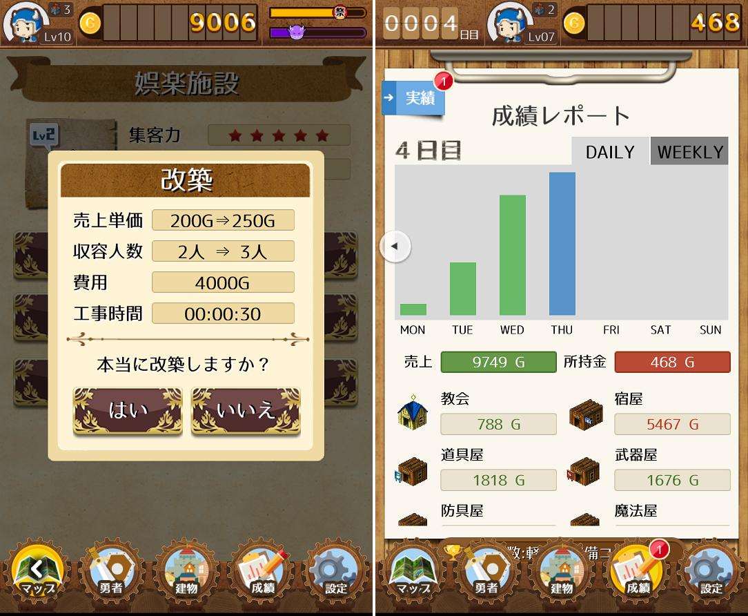 ここは勇者村 androidアプリスクリーンショット2