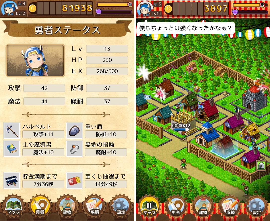 ここは勇者村 androidアプリスクリーンショット3