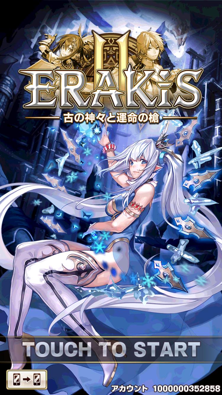 androidアプリ エラキス2 ~古の神々と運命の槍~攻略スクリーンショット2