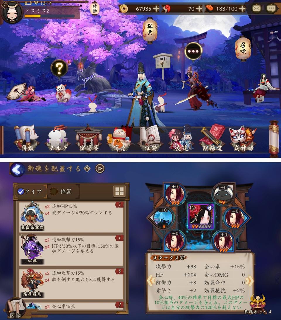陰陽師(日本公式版) androidアプリスクリーンショット3