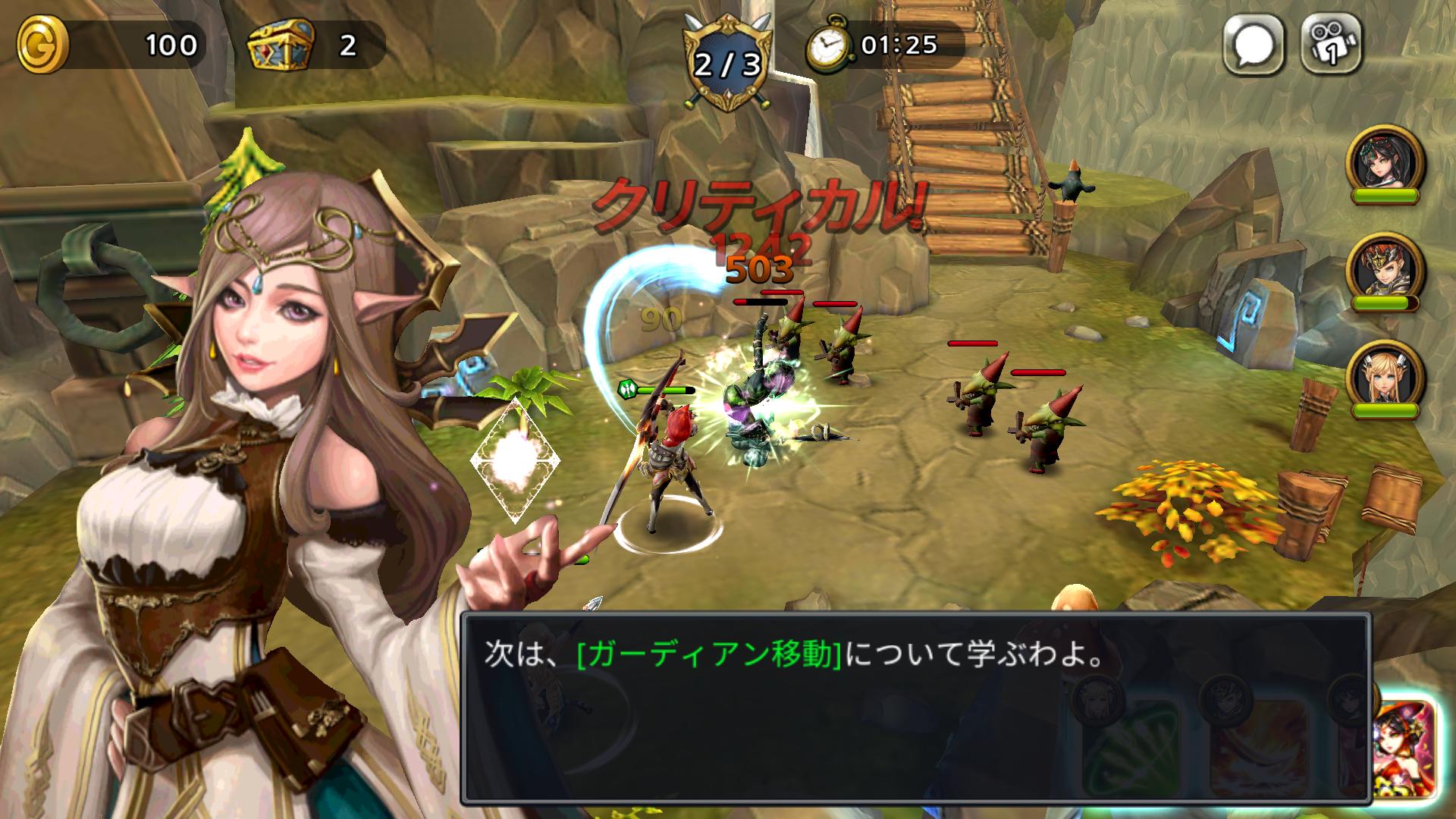 androidアプリ Guardian Soul : Legion(ガーディアンソウル)攻略スクリーンショット2