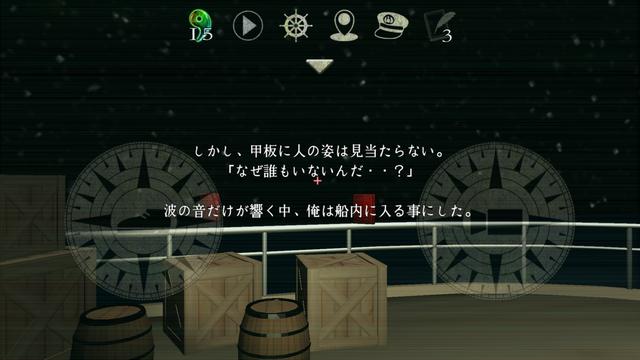 androidアプリ Panic Ship(パニックシップ)攻略スクリーンショット2