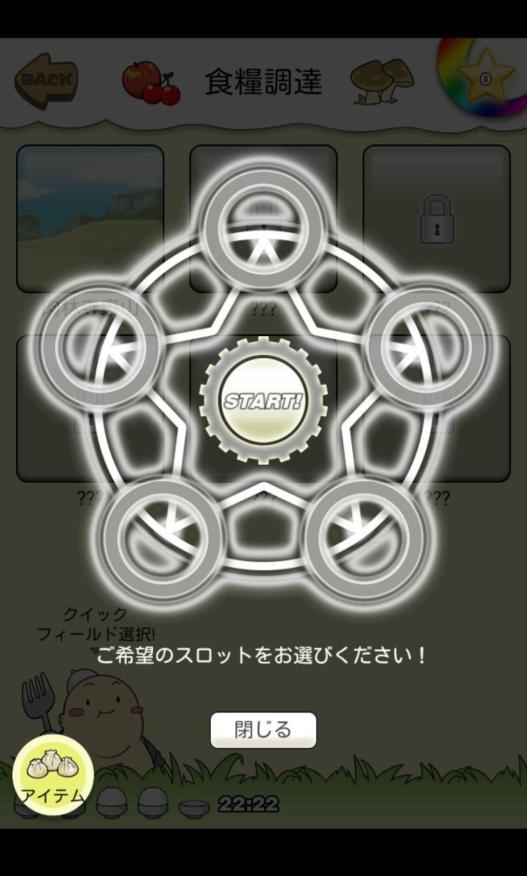 androidアプリ 物の怪 大食い王攻略スクリーンショット3