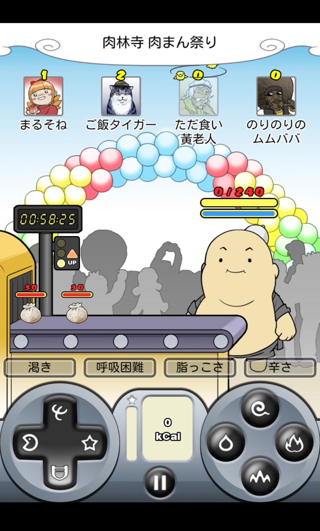 androidアプリ 物の怪 大食い王攻略スクリーンショット4