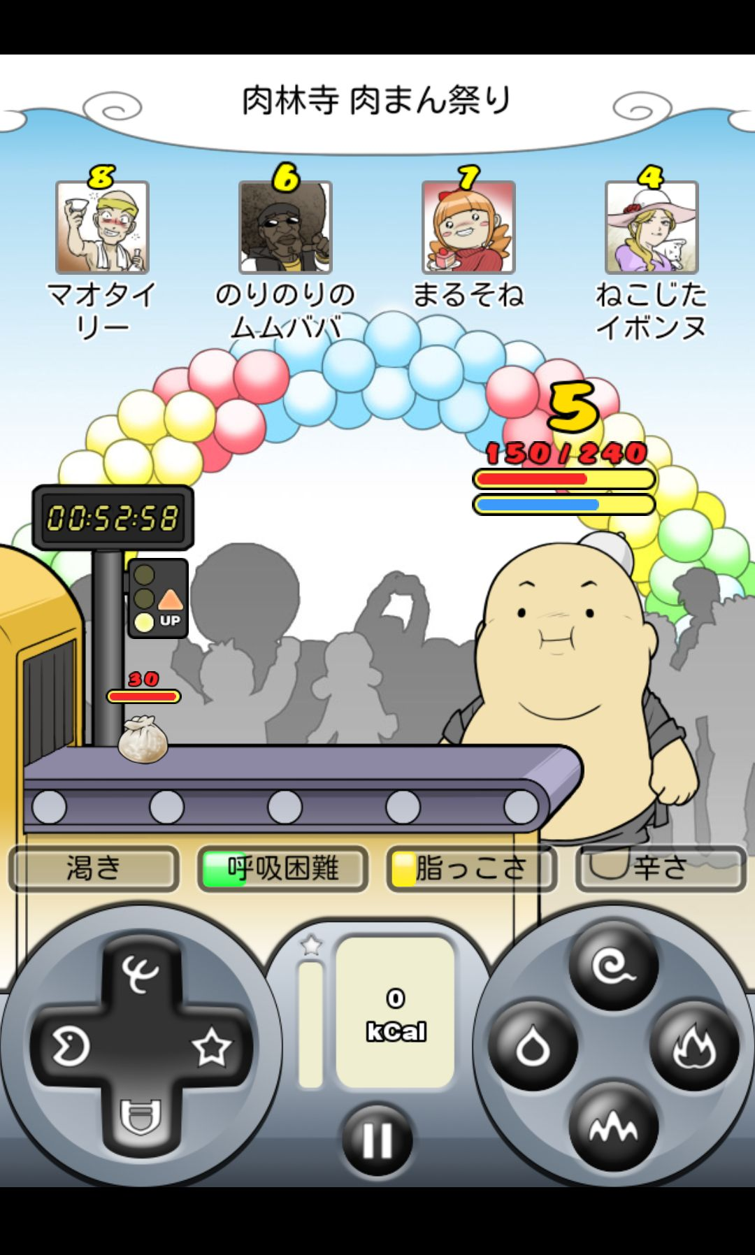 物の怪 大食い王 androidアプリスクリーンショット1