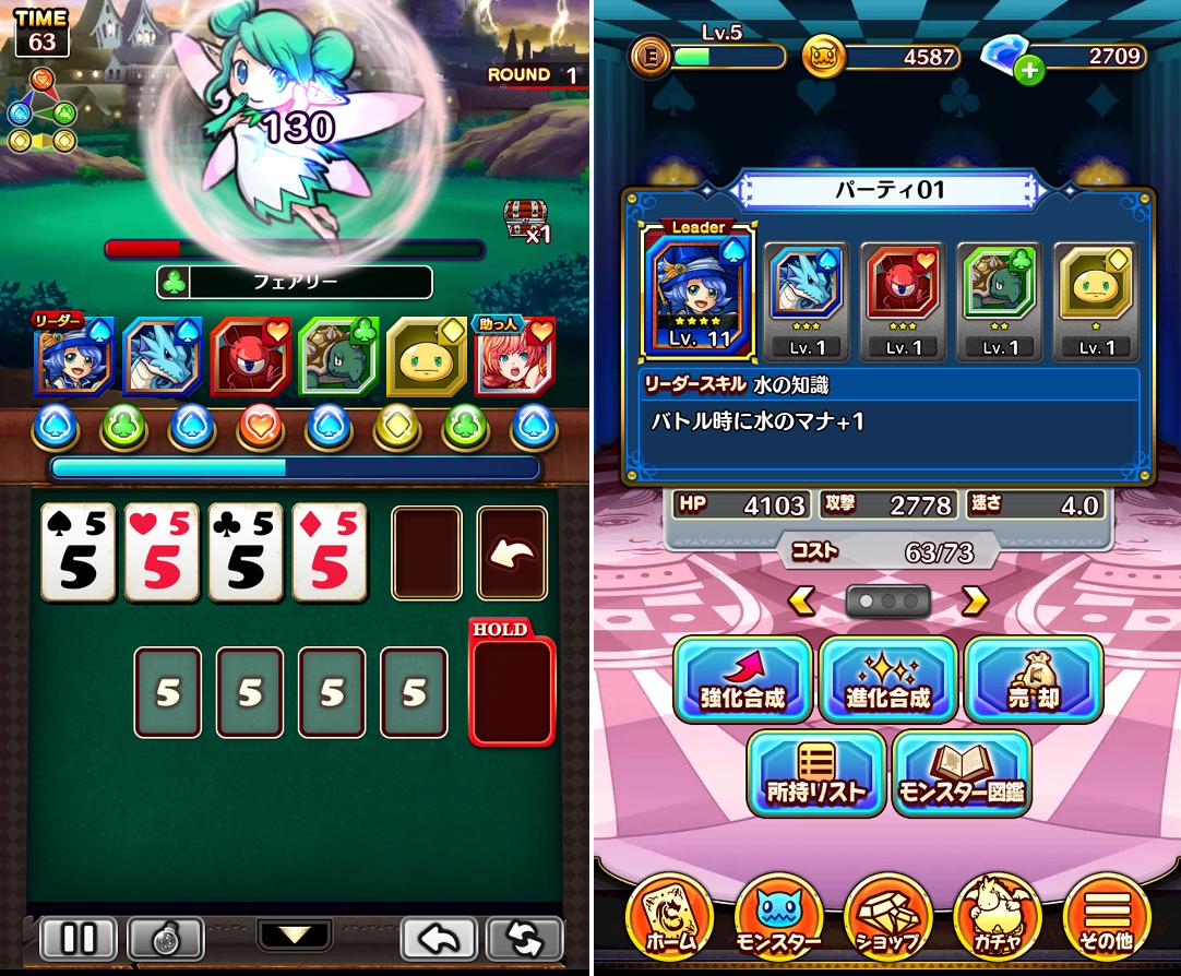 対戦ソリティアモンスターズ androidアプリスクリーンショット1