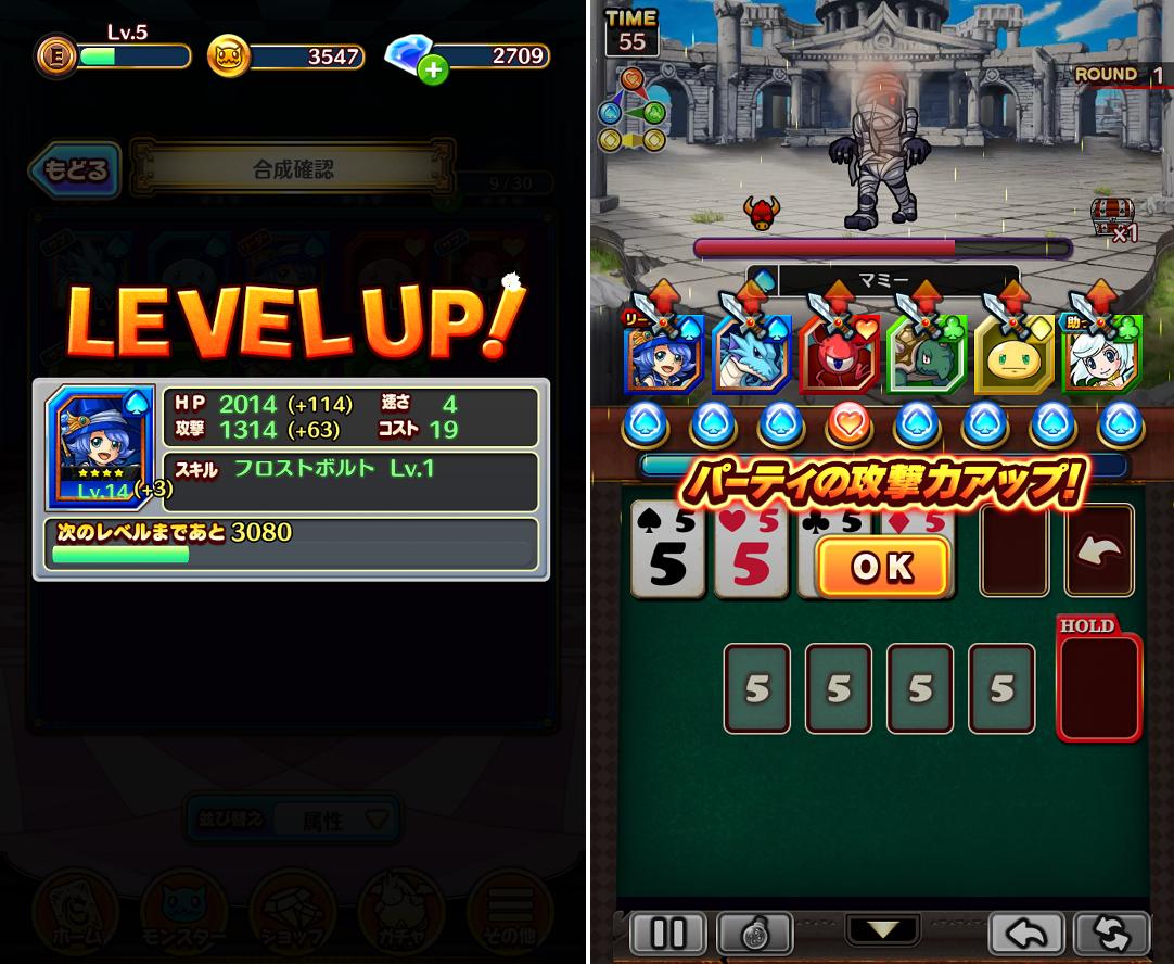 対戦ソリティアモンスターズ androidアプリスクリーンショット3