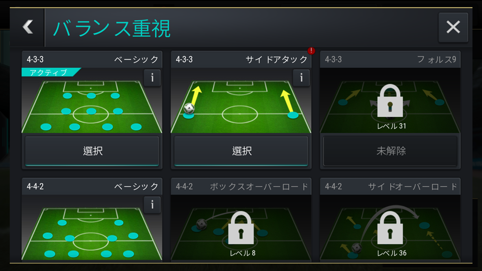 androidアプリ FIFA Mobile サッカー(Soccer)攻略スクリーンショット3