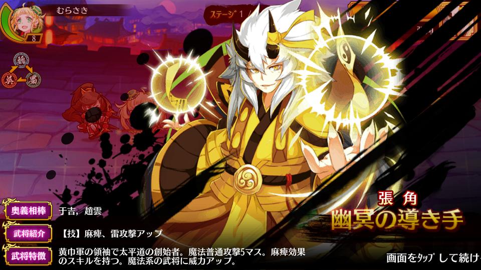 三国FANTASY androidアプリスクリーンショット3