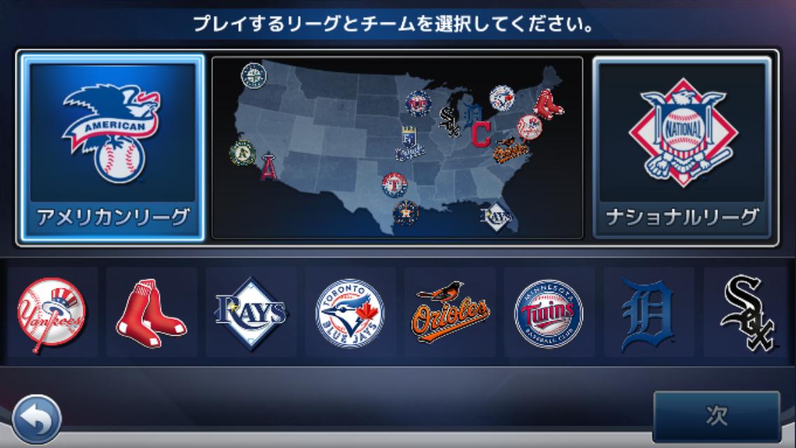 androidアプリ MLB:9イニングス16攻略スクリーンショット1