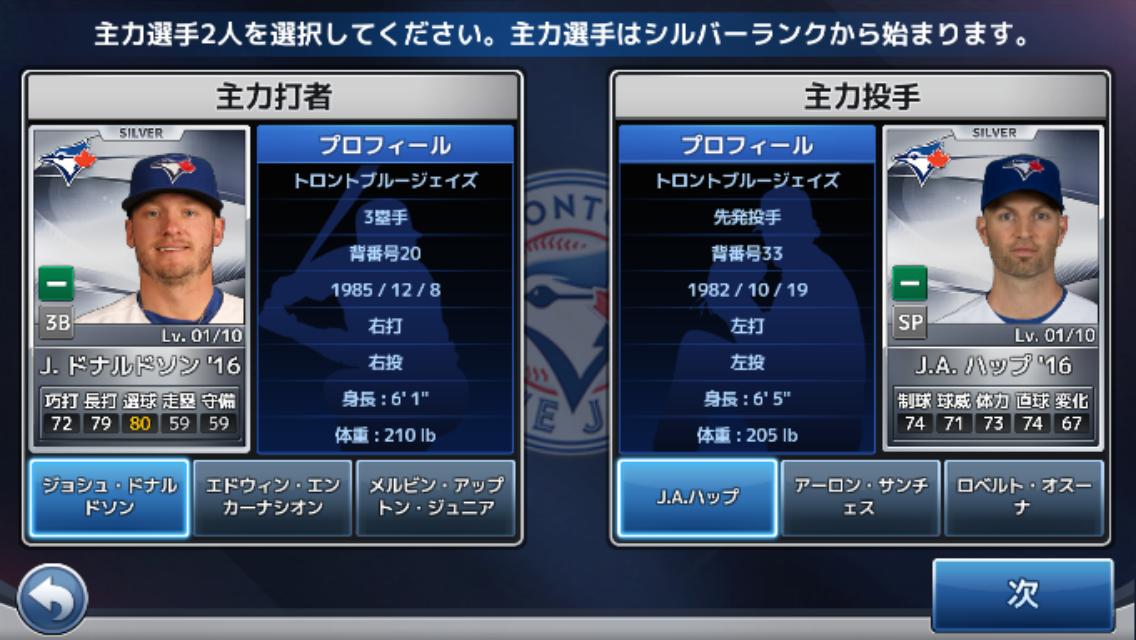 androidアプリ MLB:9イニングス16攻略スクリーンショット2