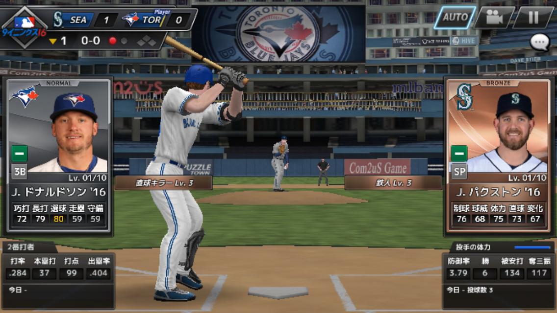 androidアプリ MLB:9イニングス16攻略スクリーンショット4