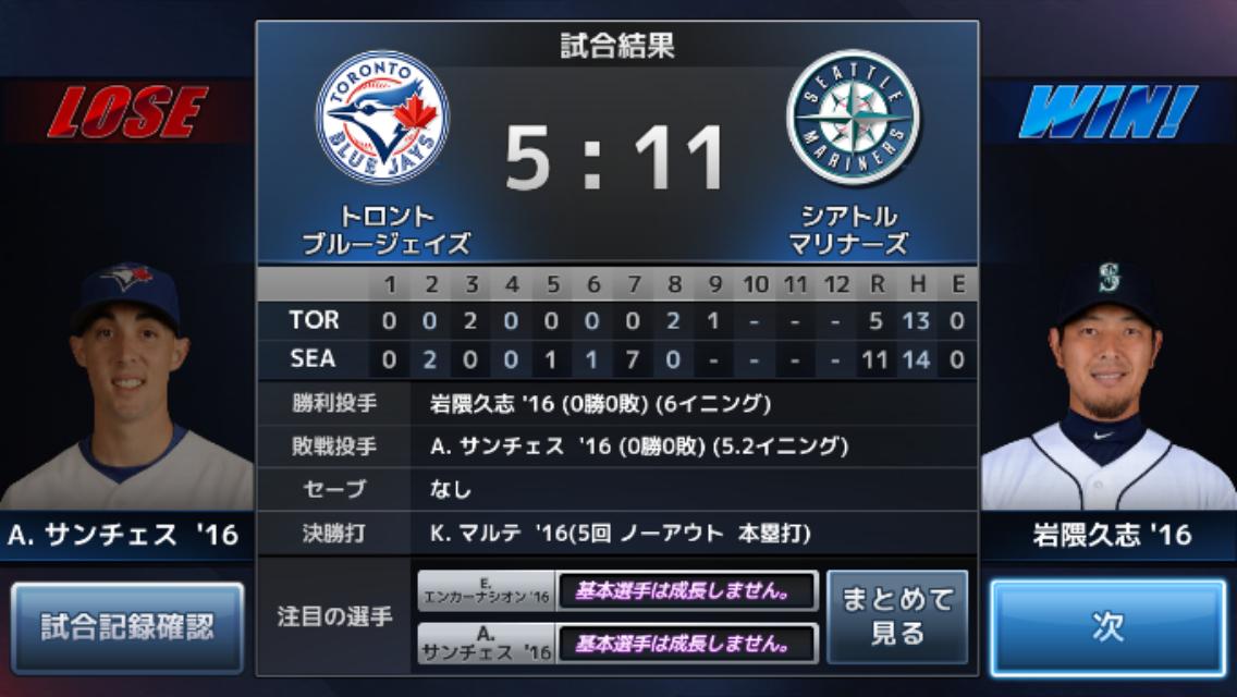 androidアプリ MLB:9イニングス16攻略スクリーンショット5