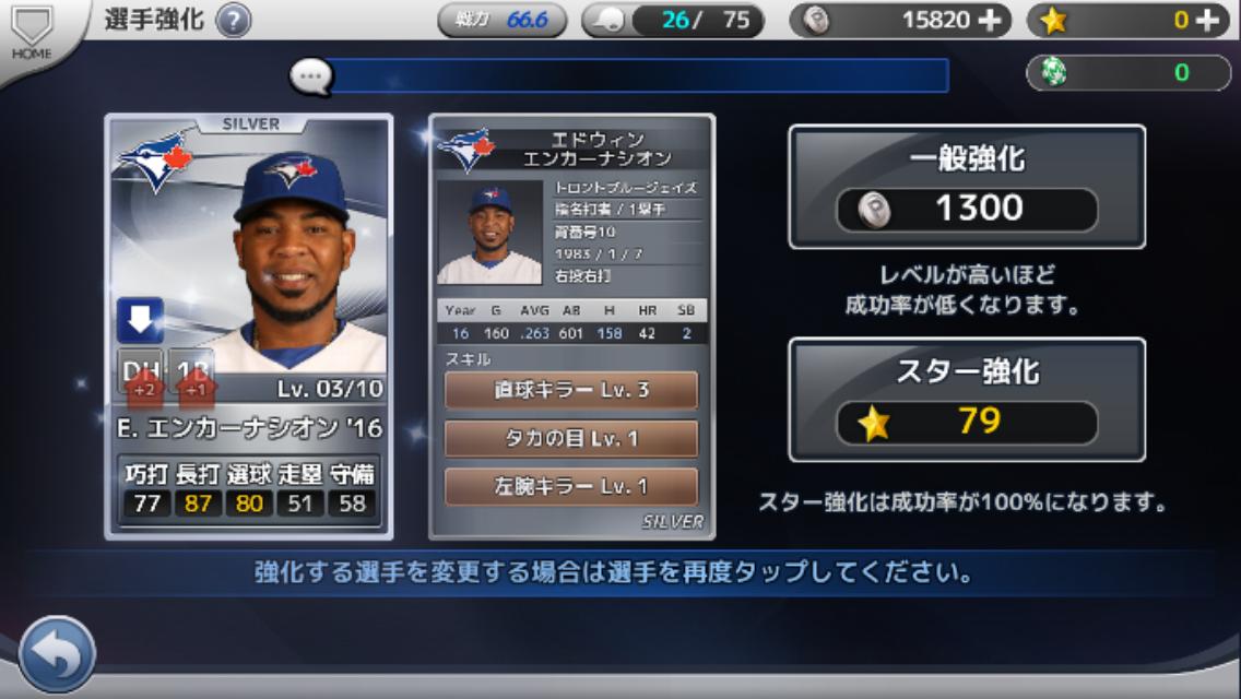 androidアプリ MLB:9イニングス16攻略スクリーンショット6