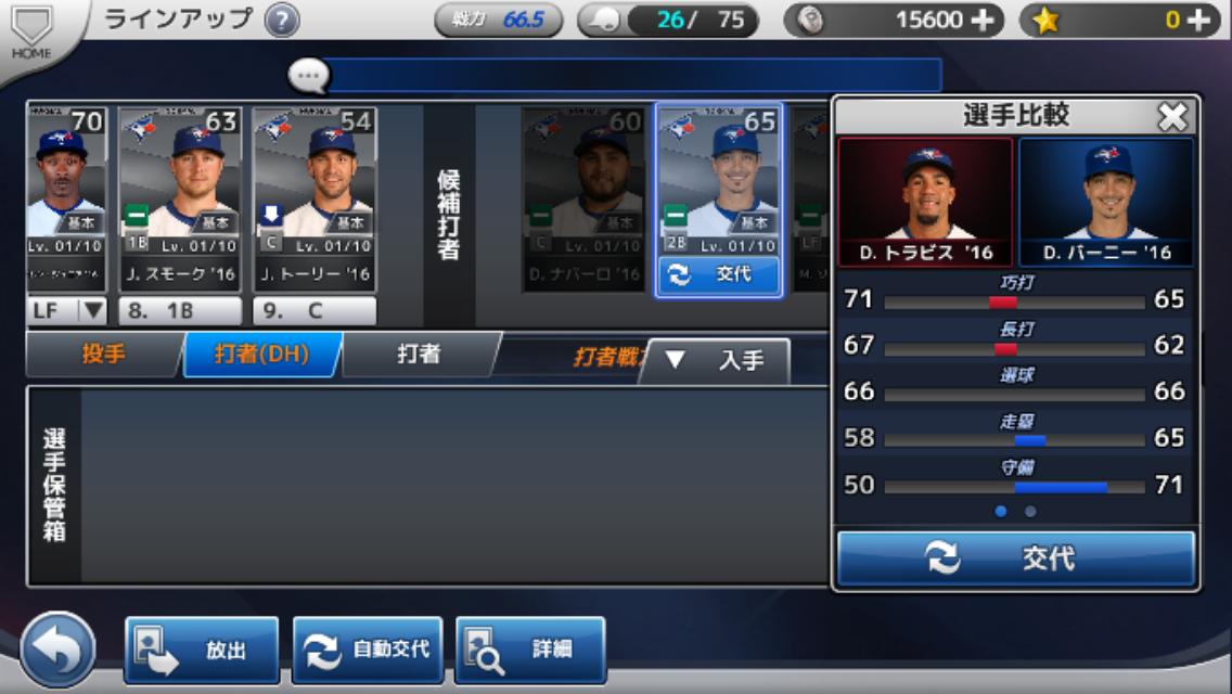 androidアプリ MLB:9イニングス16攻略スクリーンショット8