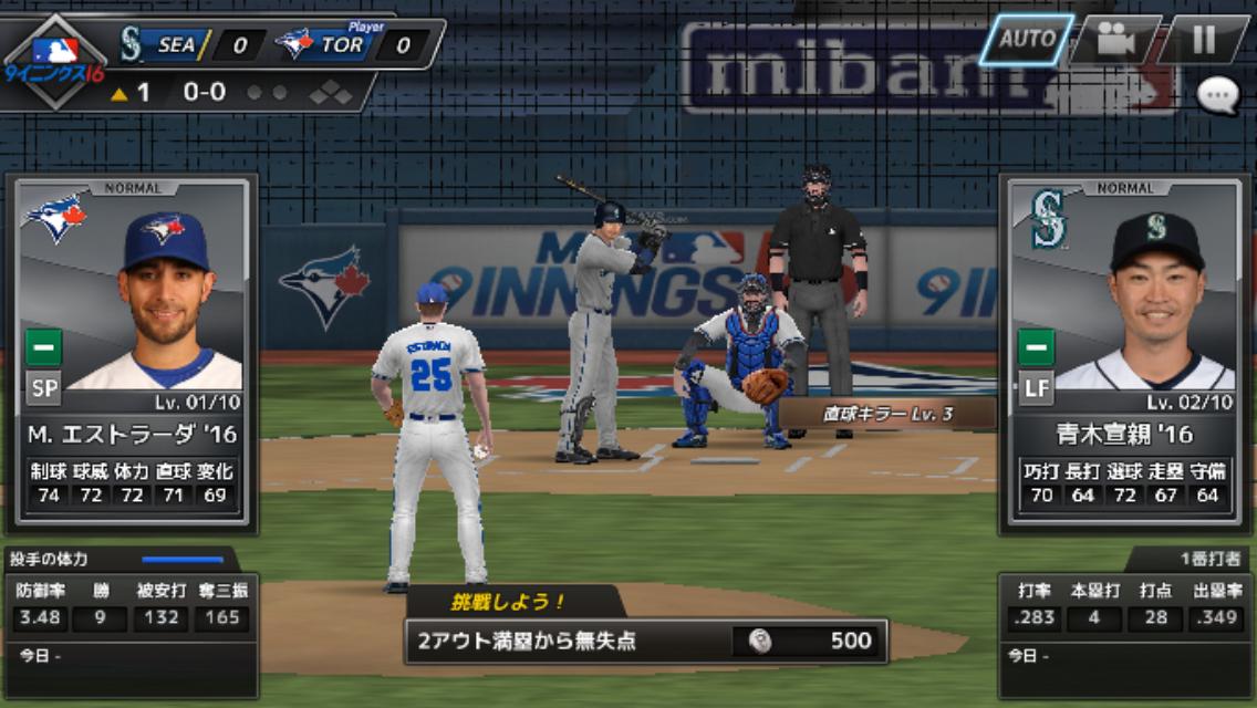 MLB:9イニングス16 androidアプリスクリーンショット2