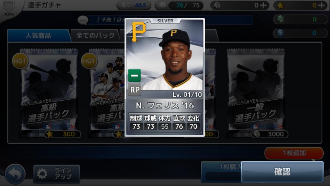 MLB:9イニングス16 androidアプリスクリーンショット3