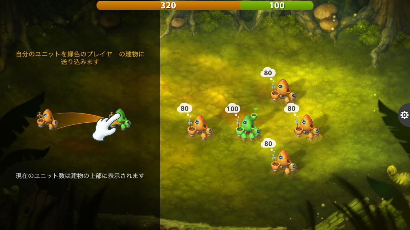 androidアプリ Mushroom Wars 2攻略スクリーンショット2