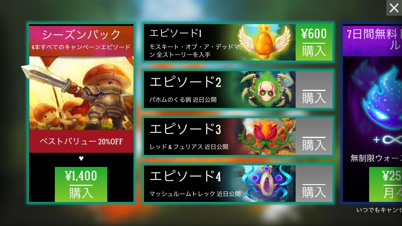 androidアプリ Mushroom Wars 2攻略スクリーンショット6