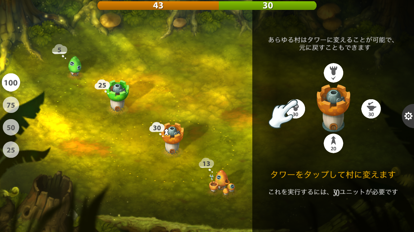 androidアプリ Mushroom Wars 2攻略スクリーンショット7