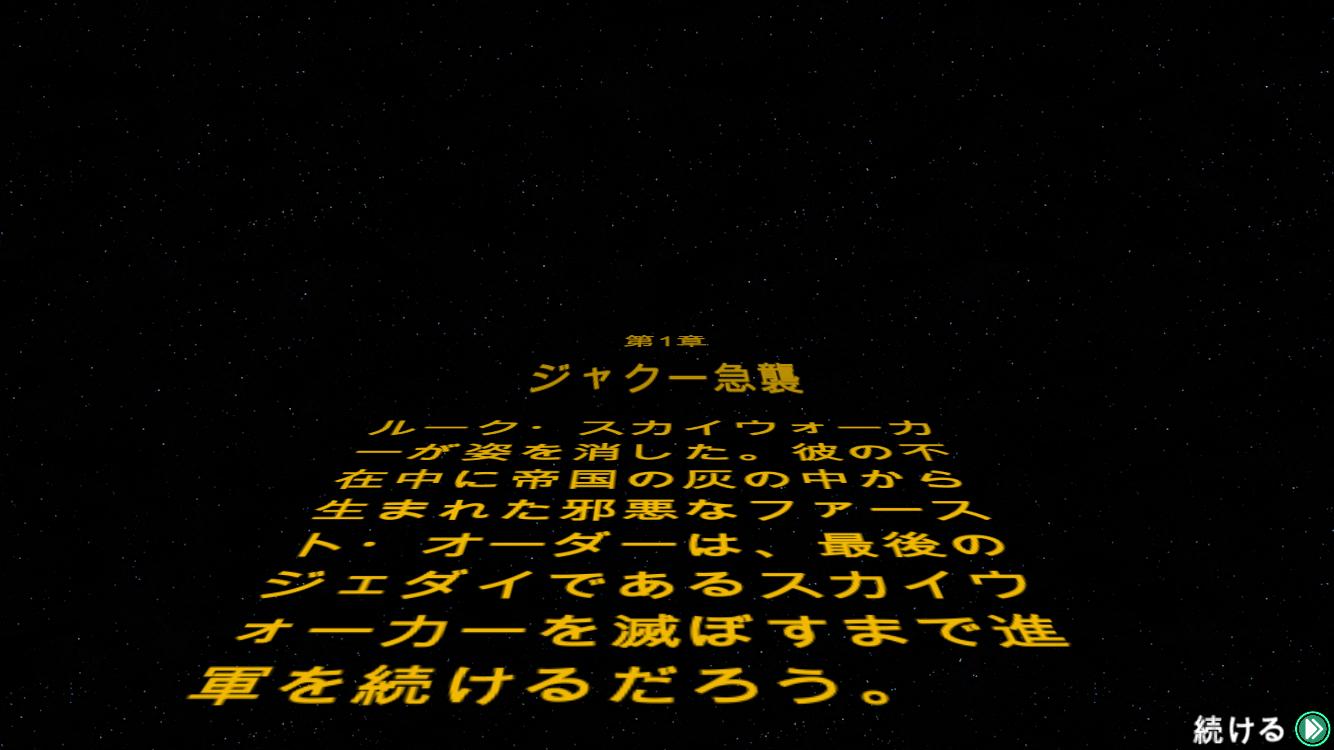 androidアプリ LEGO® Star Wars™: TFA(スター・ウォーズ フォースの覚醒)攻略スクリーンショット1