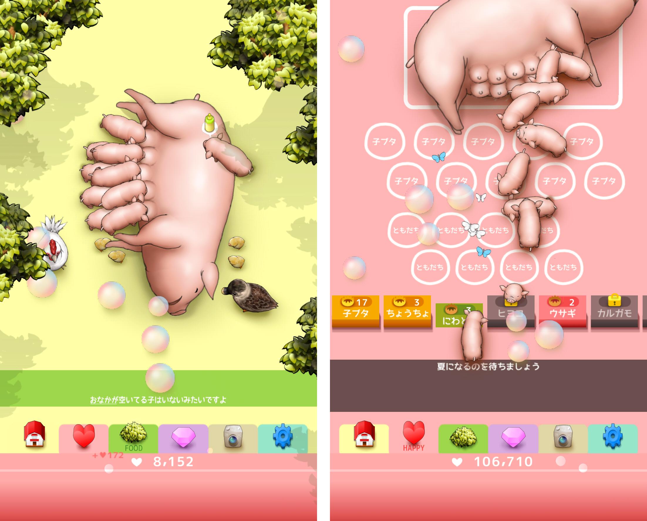 ブヒブヒ プゴォ androidアプリスクリーンショット2