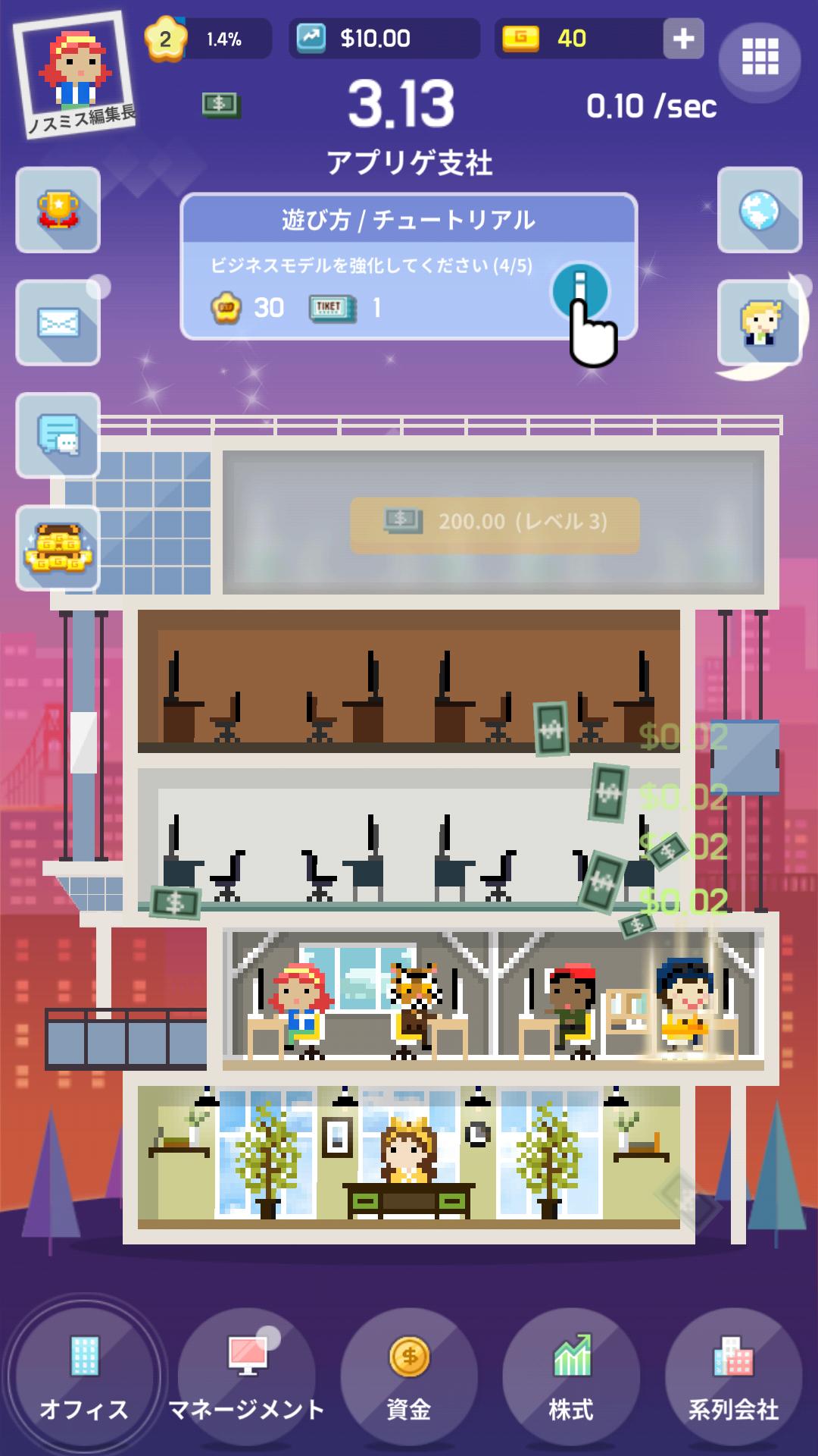 androidアプリ シリコンバレー : ビリオネラー攻略スクリーンショット3