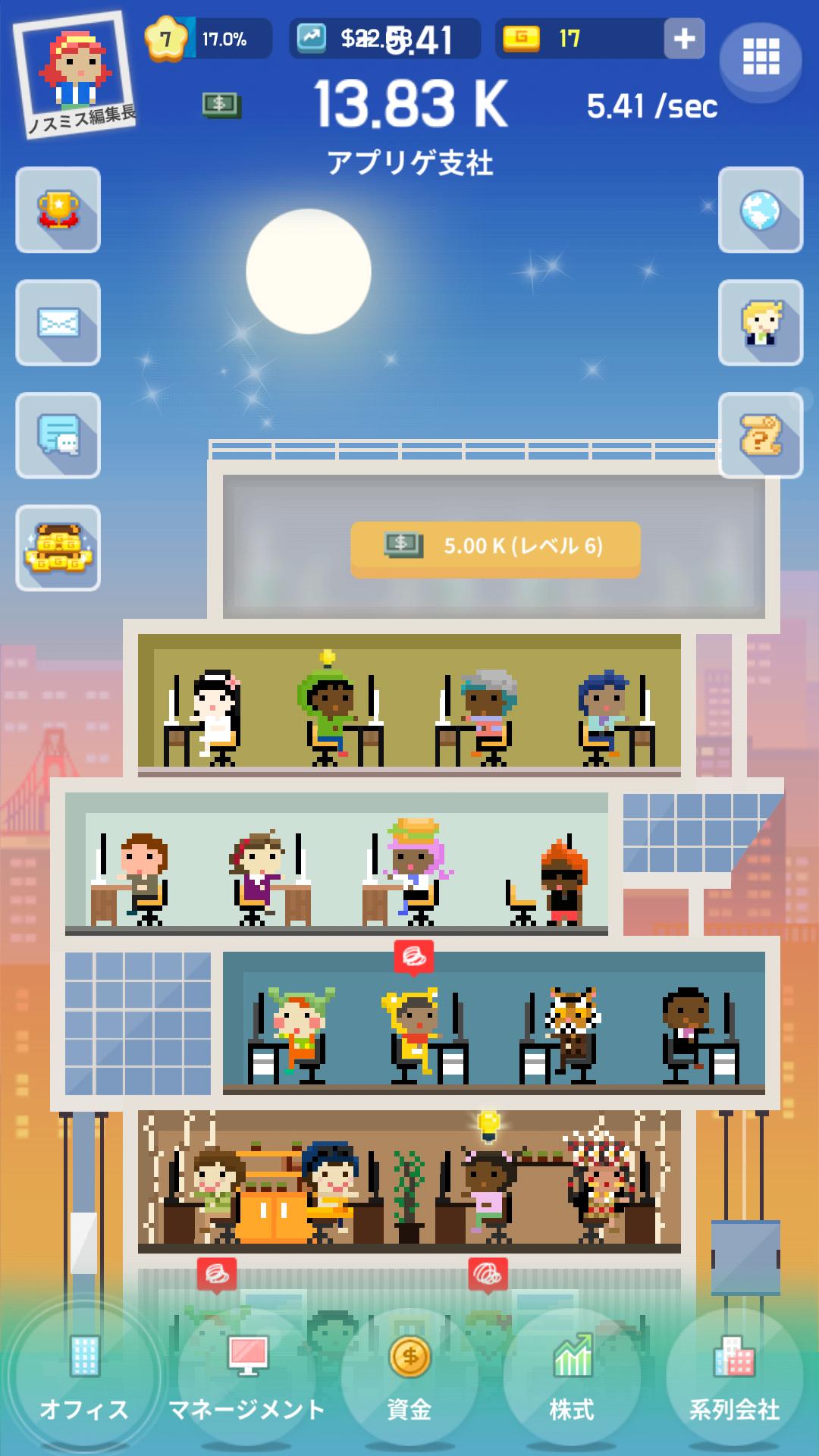 androidアプリ シリコンバレー : ビリオネラー攻略スクリーンショット4