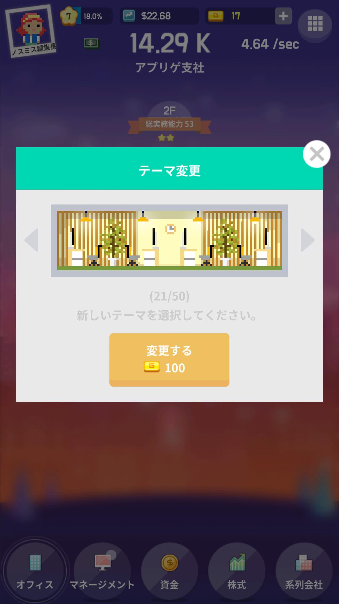 androidアプリ シリコンバレー : ビリオネラー攻略スクリーンショット5